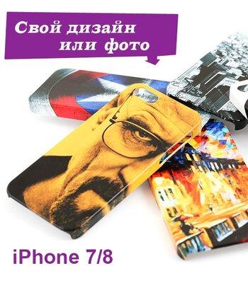 Чехол со своим фото или дизайном для iPhone 7/8