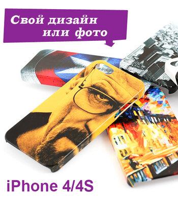 Чехол со своим фото или дизайном для iPhone 4/4S