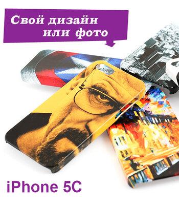 Чехол со своим фото или дизайном для iPhone 5C